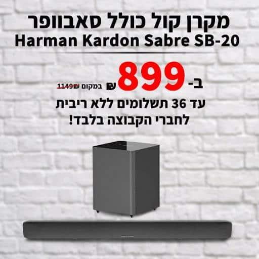 מקרן קול וסאבוופר | Harman Kardon Sabre SB-20 | יבואן רשמי רק ב₪899!