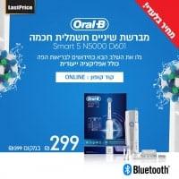 """מברשת שיניים חשמלית חכמה Oral B Smart 5 N5000 רק ב299 ש""""ח!"""