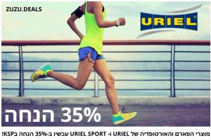 35% הנחה על מוצרי הפארם והאורטופדיה של URIEL ו- URIEL SPORT בKSP!