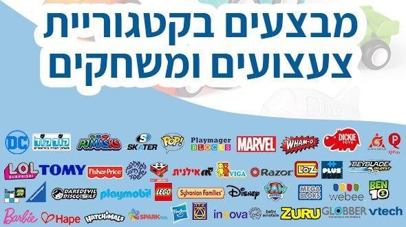 מוכנים לסגר/ חופש! חגיגה לילדים! הנחות ומבצעים שווים על צעצועים ומשחקים! לגו, פליימוביל, פאזלים, משחקי יצירה, בובות ועוד!
