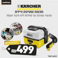 מכונת שטיפה נטענת ניידת Karcher OC3 קרשר רק ב₪499 ומשלוח חינם!
