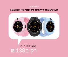 שעון GPS חכם לילדים עם סים מובנה Kidiwatch Pro רק ב₪138!