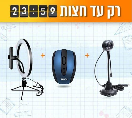 רק עד חצות! מצלמת רשת + טבעת אור + עכבר אלחוטי רק ב189שח ומשלוח חינם!