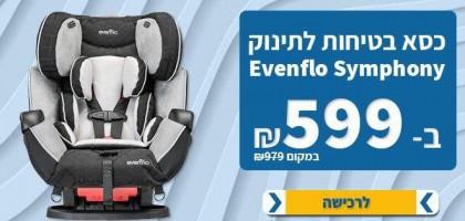 כיסא בטיחות Evenflo Symphony ב₪599 בלבד ומשלוח חינם!
