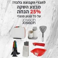 מוצרי Joseph Joseph – ב25%!