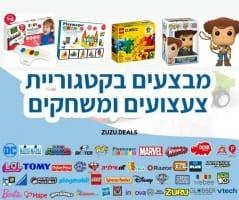 חגיגה לילדים! מבצעים והנחות על כל המותגים והמשחקים הכי מבוקשים במחלקת הצעצועים בKSP!