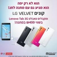 קונים סמארטפון LG Velvet ומקבלים טאבלט Lenovo TAB E7 עם מודם סלולרי + מגן מסך + מגן סיליקון במתנה+ 5% החזר!