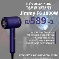 עופו על זה! מייבש שיער JIMMY F6 – מהחזקים והמתקדמים בעולם! רק ב₪589 עם שנתיים אחריות! (במקום ₪759)