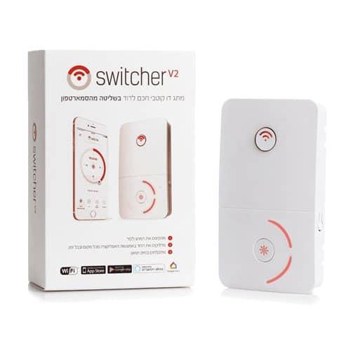 החורף מגיע וזה הזמן להצטייד בSwitcher במחירי רצפה! Switcher V2 רק ב₪163 ומשלוח חינם!