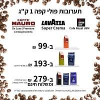 בוקר טוב! קפה? JBM   MAURO   Lavazza Super Crema במבצע המדרגות שכולם אוהבים! 1 קילו רק ב₪99! / 2 ב-₪193! 3 ב-₪279 ומשלוח חינם!!!