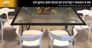 בלעדי! לפינת האוכל, לגינה, למרפסת, לחג ולסוכה! סט 4 כסאות דקורטיבים פנים+חוץ בתקן UV במבחר צבעים רק ב₪499 כולל משלוח!