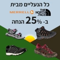 נעליים וסנדלים לכל המשפחה מבית The North Face ו Merrell במחירים משוגעים! 25% הנחה – על כולם!