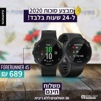 רק ל24 שעות! שעון חכם Garmin Forerunner 45 ב- ₪689 בלבד! (במקום ₪909)