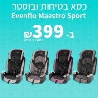 """Evenflo – Maestro כסא בטיחות ובוסטר רק ב399 ש""""ח במקום 499 ש""""ח"""