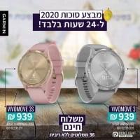 מבצע סוכות – Garmin ממשיך! והיום עם ה Garmin Vivomove 3/3S ל24 שעות בלבד – רק ב₪939! (וגם באמזון)
