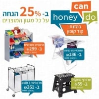 Honey Can Do פתרונות אחסון, סלי כביסה, כלי הגשה וכל מה שאתם צריכים בבית! ב25% הנחה על כ-ל מוצרי המותג!
