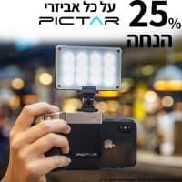 PICTAR | כל האביזרים שישדרגו לכם את חווית הצילום בסמארטפון ב25% הנחה!