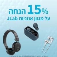 15% הנחה על האוזניות JLab!