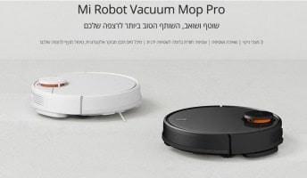 שואב רובוטי Xiaomi Mi Robot Vacuum Mop Pro המומלץ בכפל הנחות! יבואן רשמי + 2 מיכלים + משלוח חינם – רק ב₪1,249!