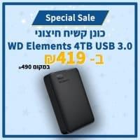 כונן קשיח חיצוני WD Elements 4TB USB 3.0 רק ב₪419! (לקנייה בארץ!)
