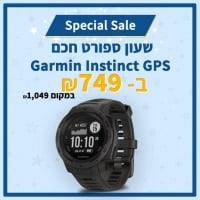 שעון חכם Garmin Instinct Outdoor GPS רק ב-₪749 עם שנתיים אחריות יבואן רשמי! (לקנייה בארץ!)