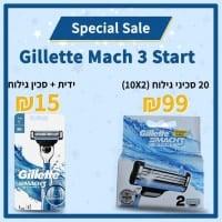 """סכיני גילוח Gillette! חבילת 20 יח' Mach 3 רק ב99 ש""""ח! ידית וסכין רק ב15 ש""""ח!"""