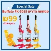 Food Appeal | מסחטת הדרים Buffalo FK5015 במגוון צבעים רק ב₪99! במקום ₪239