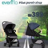 """עגלה/טיולון קל משקל – Evenflo Pilot רק ב399 ש""""ח!"""