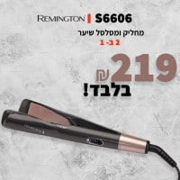מחליק ומסלסל שיער רמינגטון 2 ב- 1 Remington S6606 – במחיר הכי זול בעולם! רק ₪219 במקום ₪349!