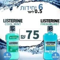 "Listerine | מארז 6 יחידות מי פה – בנפח 500 מ""ל (סה""כ 3 ליטר!) במגוון טעמים! רק ב₪75!"