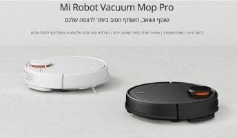 שואב רובוטי Xiaomi Mi Robot Vacuum Mop Pro המומלץ בכפל הנחות! יבואן רשמי + 2 מיכלים + משלוח חינם – רק ב₪1,189!