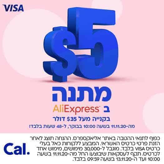והרי תזכורת! קופון אוטומטי 5$ הנחה בקנייה מעל 35$ עם ויזה כאל בALIEXPRESS!