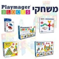 ממגנט! מגוון משחקי Playmagar המבוקשים בהנחה+משלוח חינם!