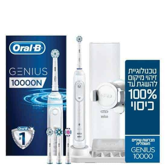 מברשת שיניים חשמלית Oral-B GENIUS 10000N רק ב₪499 במקום ₪699