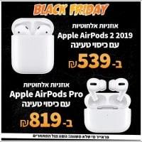 Apple | אוזניות אלחוטיות AirPods 2 2019 רק ב₪539! והAirPods Pro רק ב₪819!