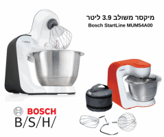 Bosch BSH MUM54 מיקסר משולב 3.9 ליטר רק ב₪699!
