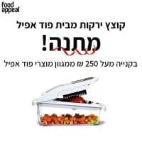 Food Appeal – קונים ב-₪250 ומעלה ומקבלים קוצץ קוביות במתנה!