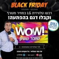"""מסורת זו מסורת! מבצע LG WOW BLACK FRIDAY! מחירים נדירים…לדגמים בהפתעה! 65""""-86""""!"""