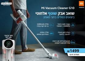 מבצע השקה! XIAOMI Mi Vacuum Cleaner G10 – השואב האלחוטי השוטף החדש של שיאומי כבר כאן רק ב₪1279!