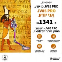 שואב האבק האלחוטי הנייד Jimmy JV85 Pro המבוקש- מהחזקים בעולם עם 200AW!!! רק ב₪1,341 (+₪150 הנחה!)