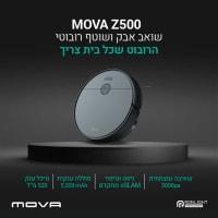 """מבצע סופ""""ש! שואב רובוטי שוטף – MOVA Z500 – עם ניווט VSLAM ועד 3000Pa! רק ב₪1049!"""