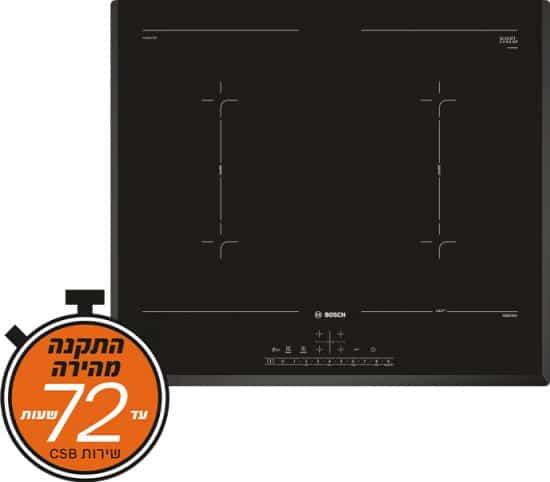 כיריים אינדוקציה Bosch Serie 6 PVQ651FC5E FlexInduction ב₪3,220 + סט סירים מתנה!