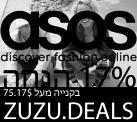 17% הנחה בקנייה מעל 75.17$ בASOS!