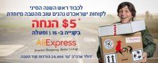 5 דולר הנחה בקניה של 15 דולר ומעלה ב-AliExpress!