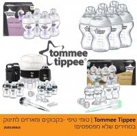 Tommee Tippee | טומי טיפי -בקבוקים ומארזים לתינוק במחירים שלא מפספסים!