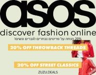 ASOS |  אסוס 20% הנחה על פריטים נבחרים לגברים ונשים!
