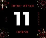 מבצעי 11.11 כבר כאן ואנחנו מחלקים 11 פרסים!