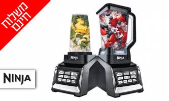 Nutri Ninja 1500W – הדגם הכי בכיר במחיר הכי זול שהיה – בקנייה בארץ עם משלוח ו-5 שנות אחריות!