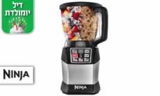 מעבד מזון עם שייקר 1.2 ליטר נינג'ה NINJA דגם BL492 – אחריות 5 שנים יבואן רשמי