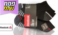 פחות מ6.5₪ לזוג גרבי REEBOK – מארז 18 זוגות גרביים ב114₪ כולל משלוח!!